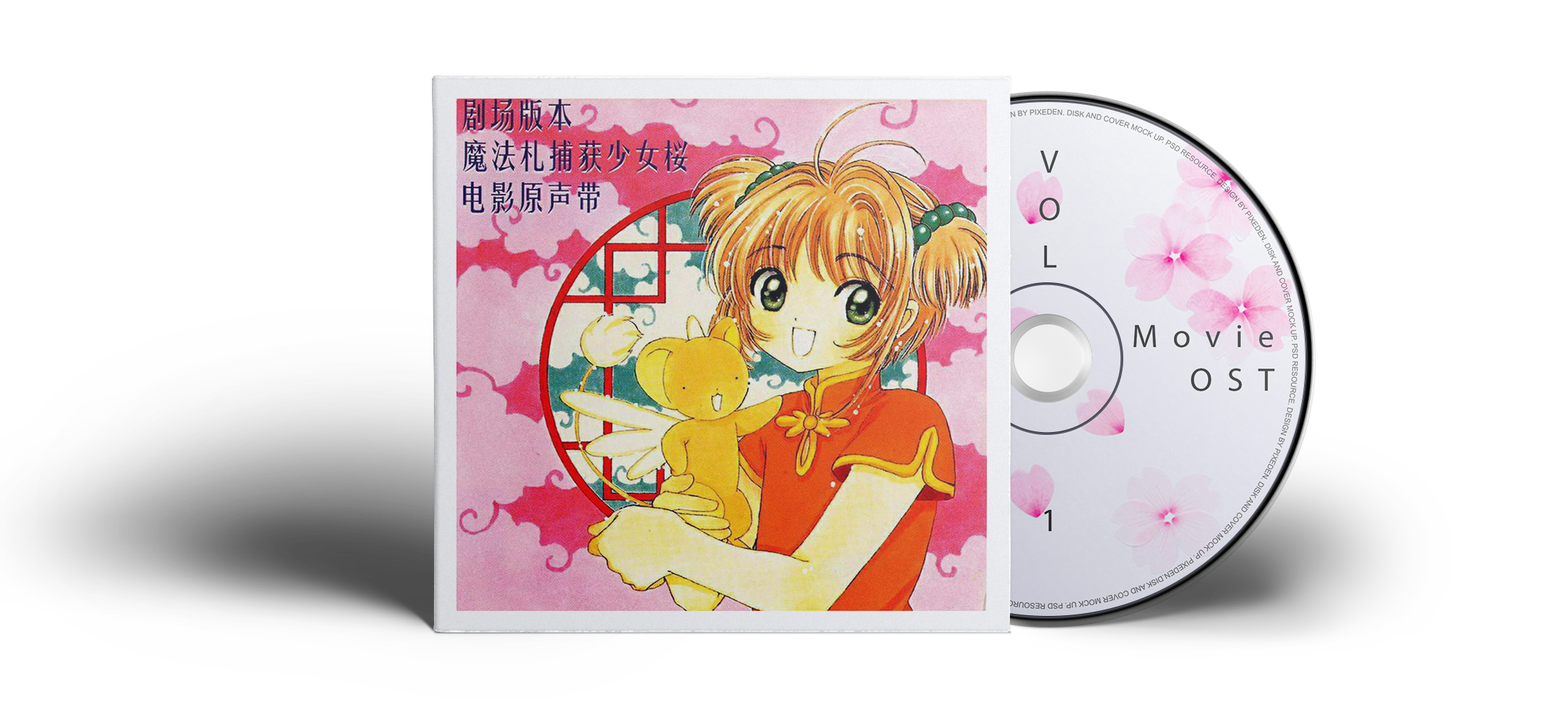 Sakura Cardcaptor The Movie Hong Kong OST
