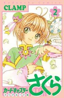 manga sakura cardcaptor clear card tomo 2