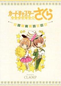"Sakura Cardcaptor Clear Card Bonus Vol. 8 DVD&Blue-Ray - ""La Cita de Syaoran y Sakura"""