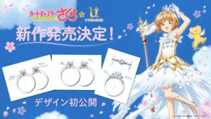 Haz que tu matrimonio sea mágico con los anillos de compromiso de Cardcaptor Sakura